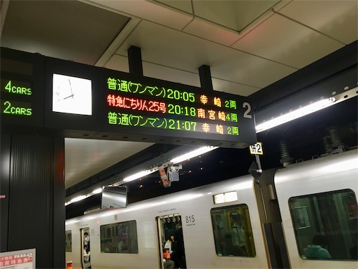 f:id:Kyushu-Tetsutabi:20181002223118j:image