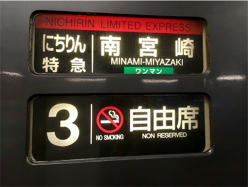 f:id:Kyushu-Tetsutabi:20181002223935j:image