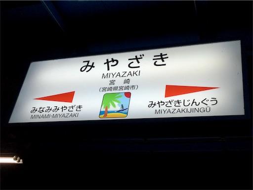 f:id:Kyushu-Tetsutabi:20181003022813j:image