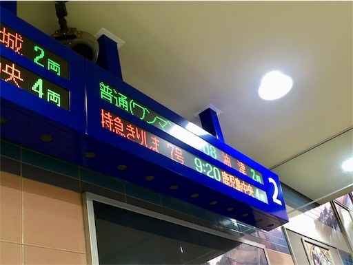 f:id:Kyushu-Tetsutabi:20181009223846j:image