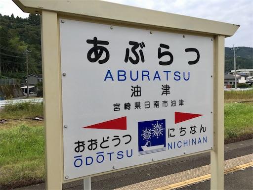 f:id:Kyushu-Tetsutabi:20181010201348j:image