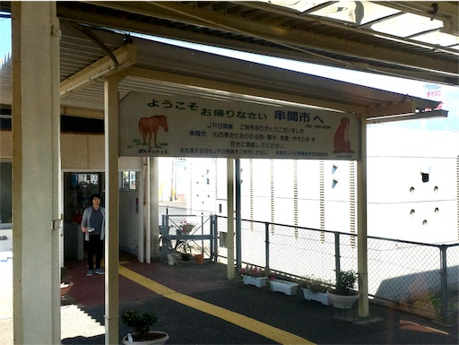 f:id:Kyushu-Tetsutabi:20181010220220j:image