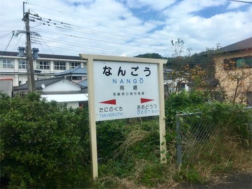 f:id:Kyushu-Tetsutabi:20181010220515j:image
