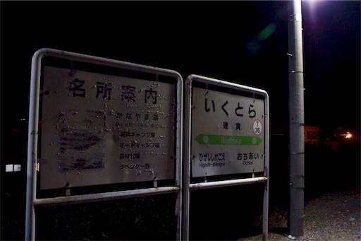 f:id:Kyushu-Tetsutabi:20181104003037j:image