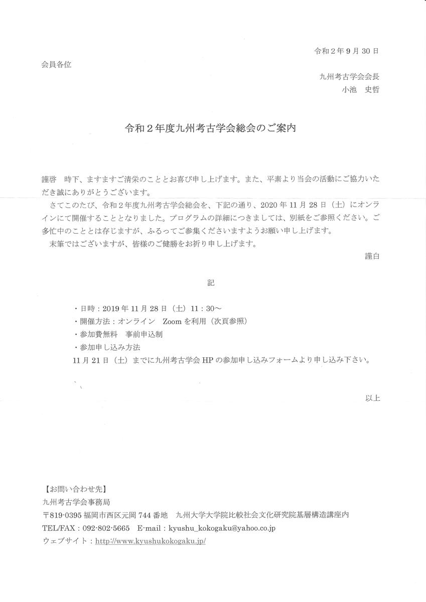 f:id:Kyushu_kokogaku:20201009065745j:plain