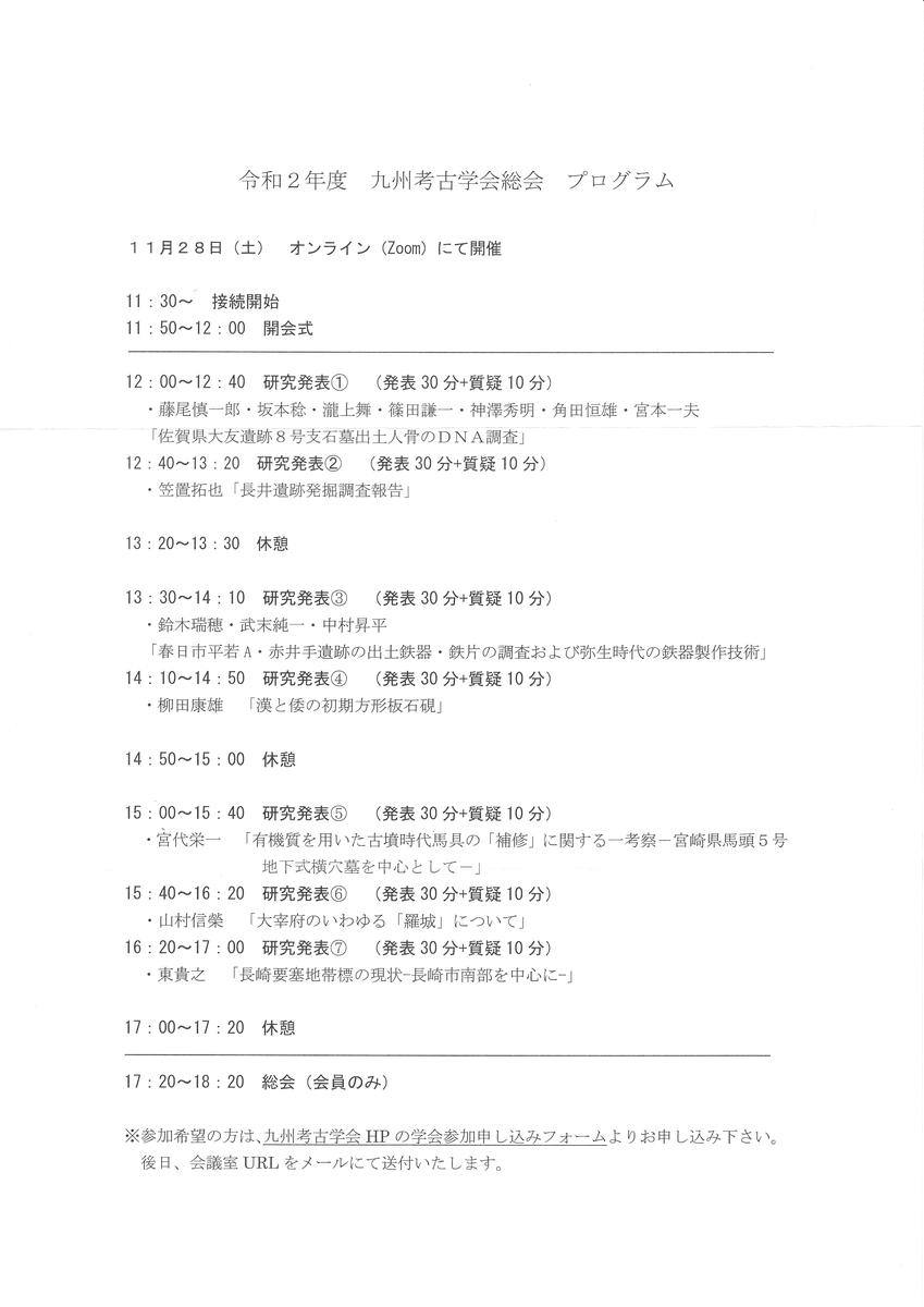 f:id:Kyushu_kokogaku:20201009065813j:plain