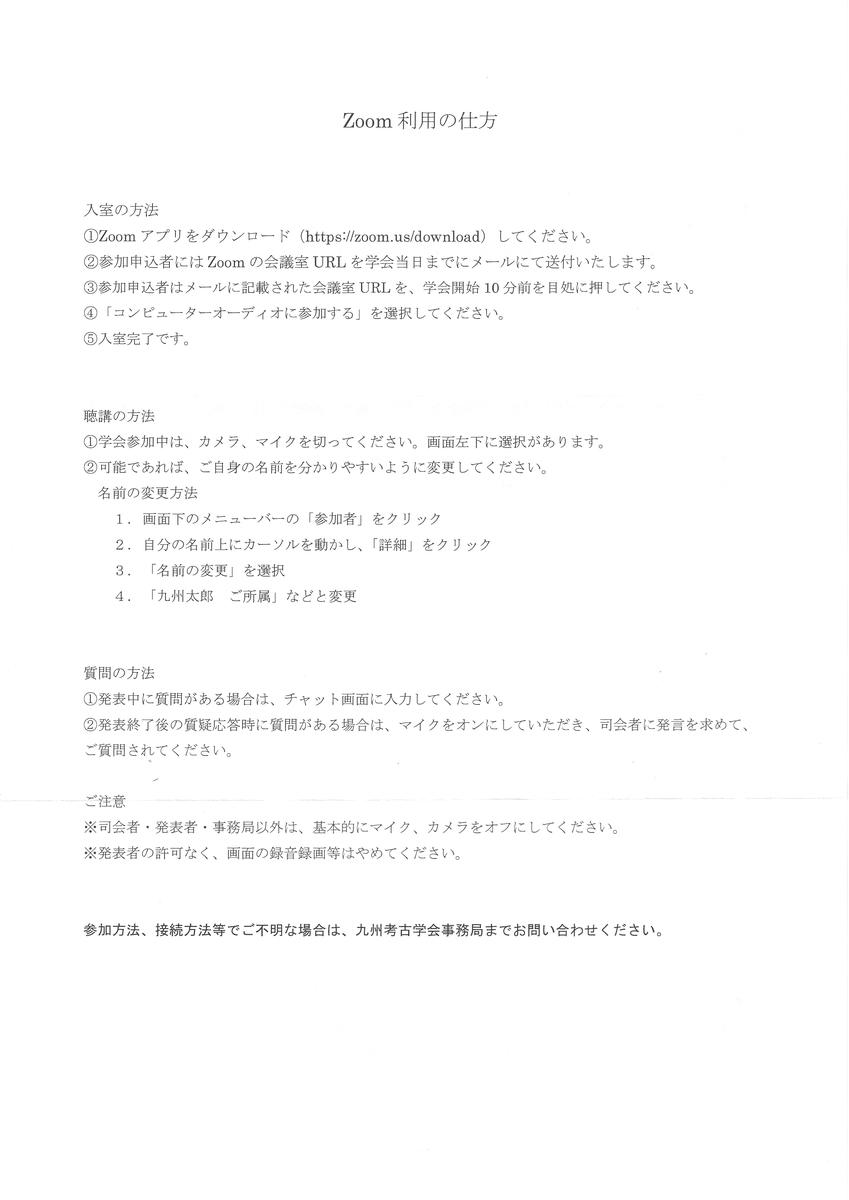 f:id:Kyushu_kokogaku:20201009065833j:plain