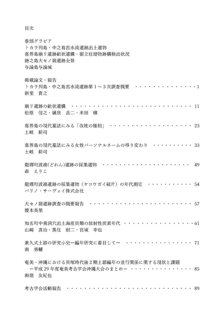 f:id:Kyushu_kokogaku:20210509144517j:plain
