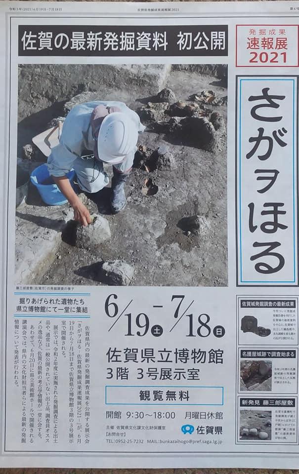 f:id:Kyushu_kokogaku:20210526232002j:plain