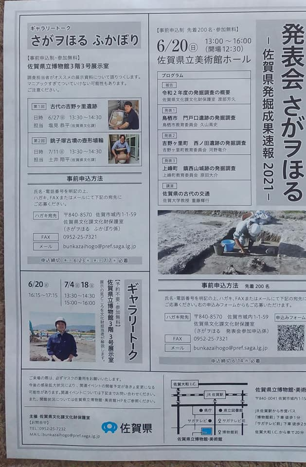 f:id:Kyushu_kokogaku:20210526232046j:plain