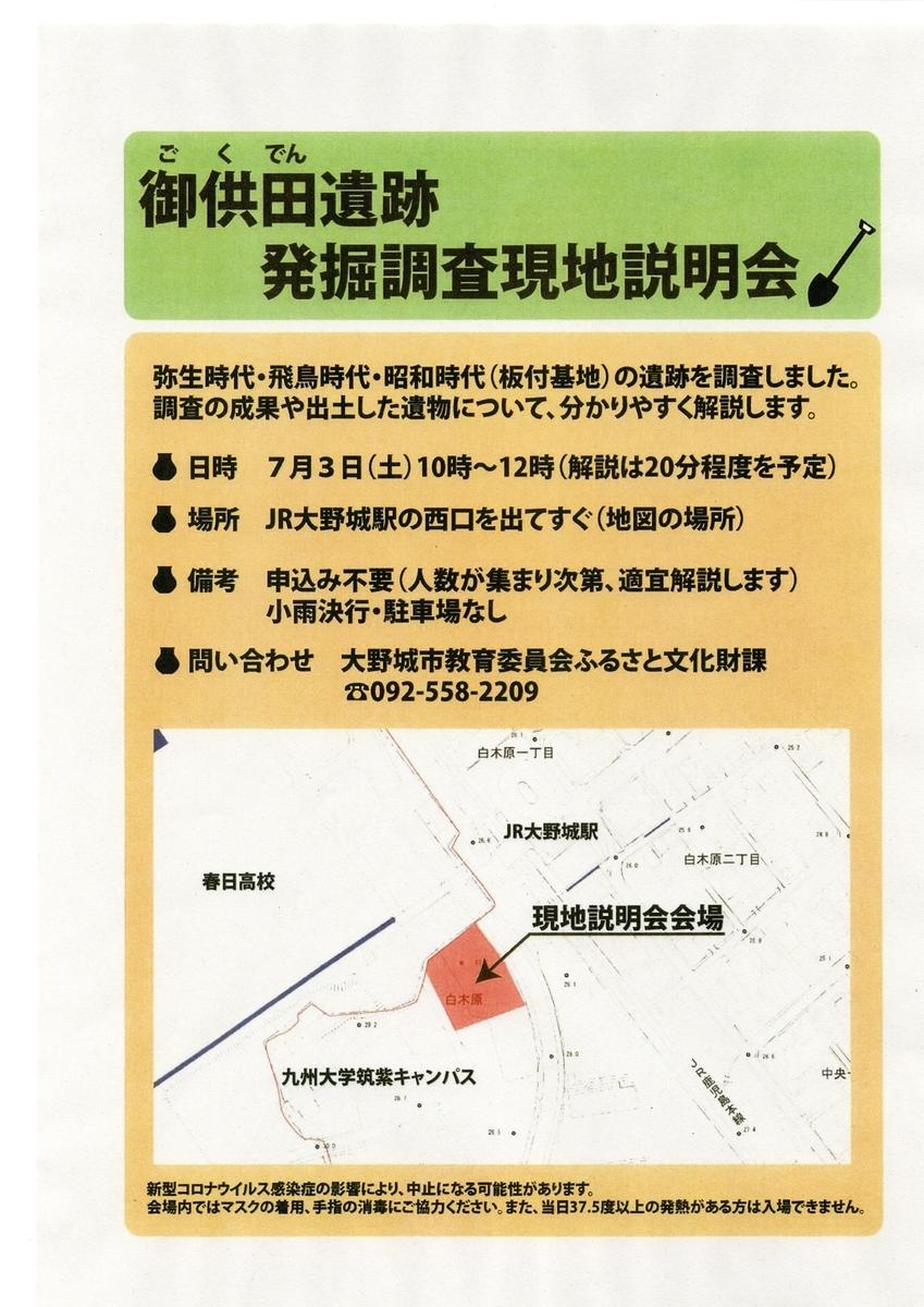 f:id:Kyushu_kokogaku:20210630203616j:plain