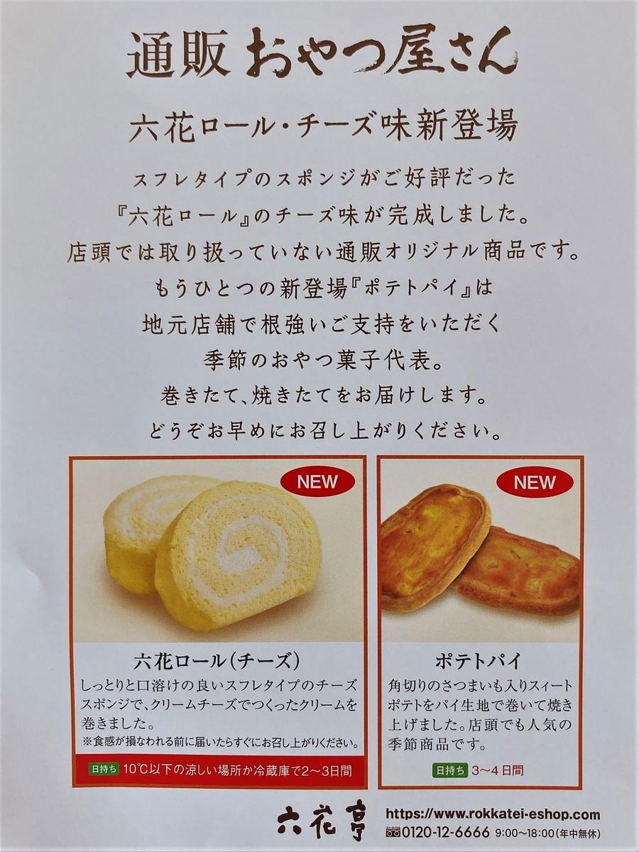 f:id:L-Komachi:20200910100523j:plain