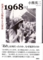 1968年若者たちの叛乱とその背景