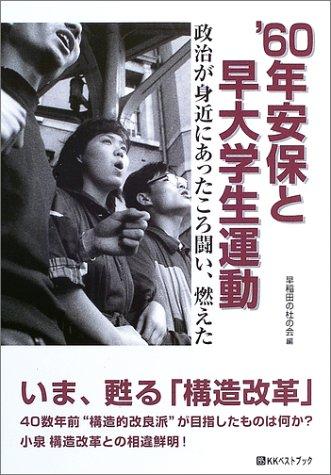 60年安保と早大学生運動