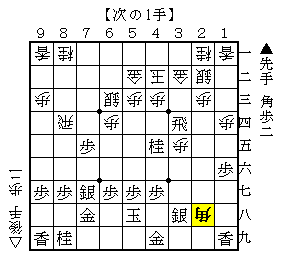 次の1手-初級-第10問-問題図
