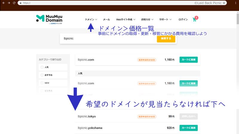 ドメイン検索画面