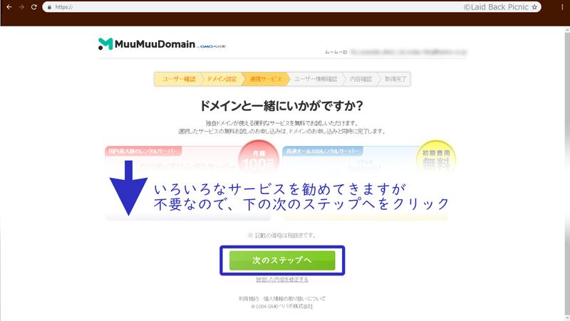 連携サービスが表示されている画面