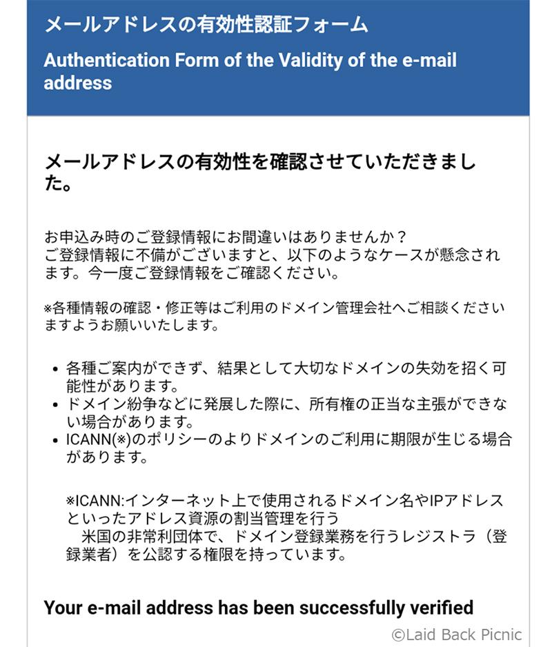 メール認証完了メール