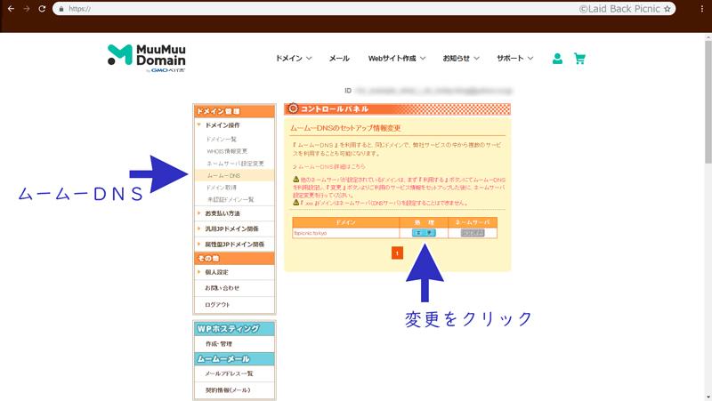 ムームーDNSの設定画面入口