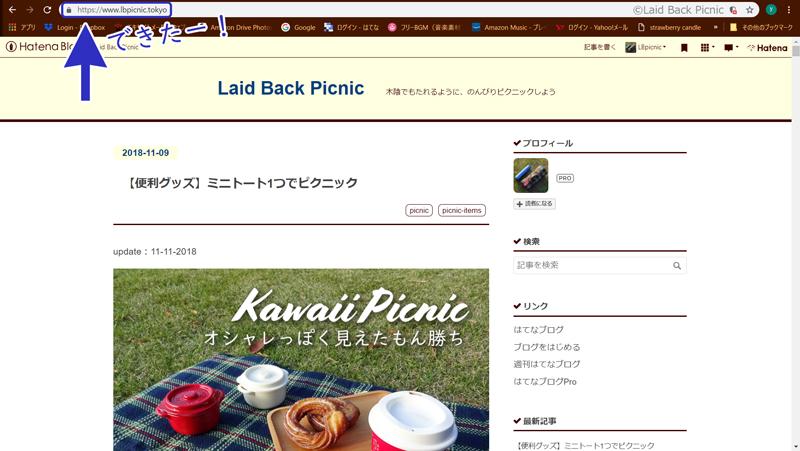 私のブログのトップページ