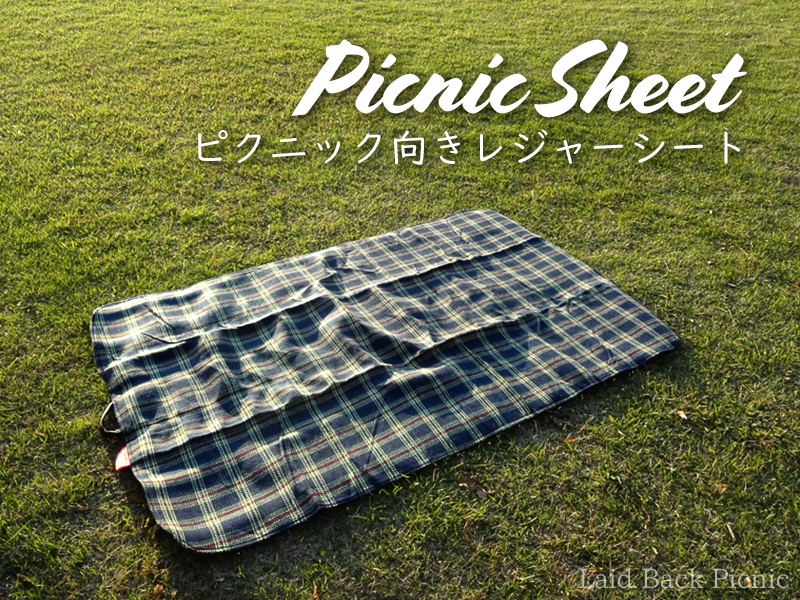 Picnic sheet on the grass