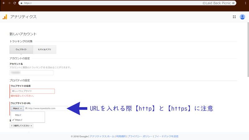 アナリティクスのアカウント登録画面