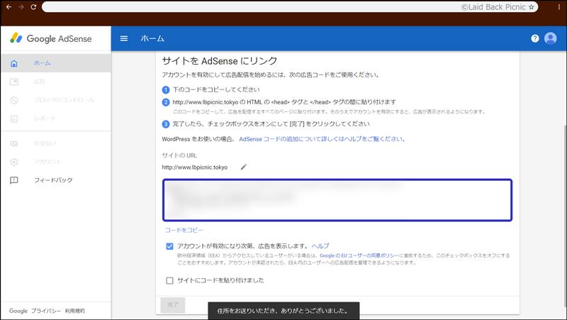 グーグルアドセンスのコードが表示されている画面