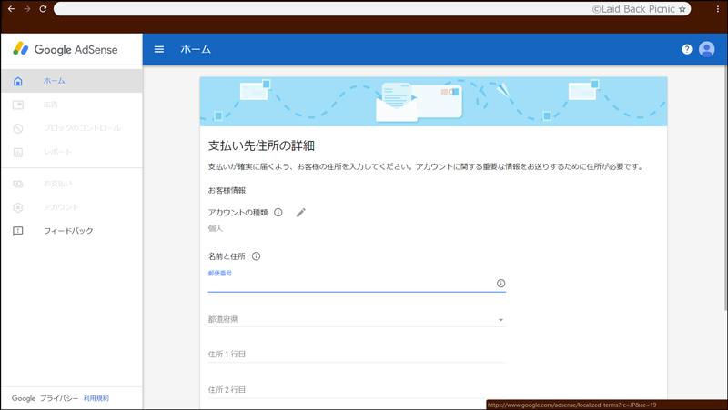 グーグルアドセンスの支払い先住所の詳細入力画面