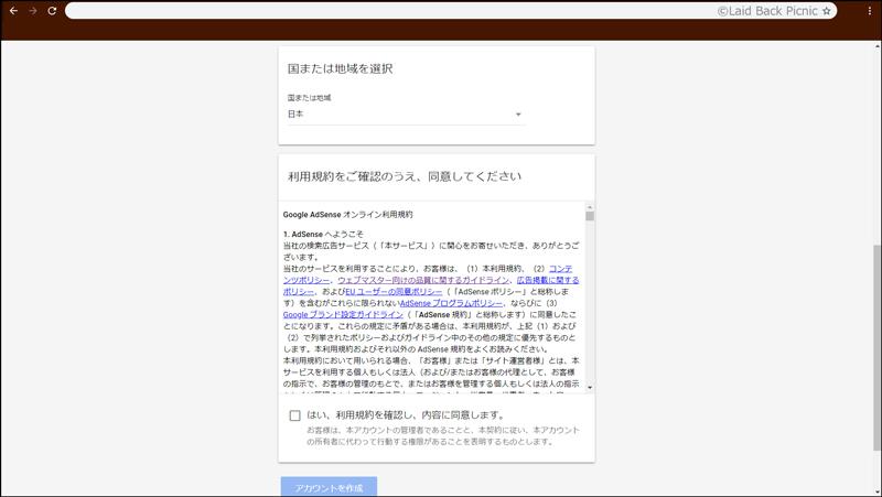 グーグルアドセンスの利用規約