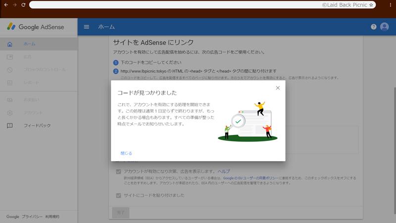 グーグルアドセンスの完了画面