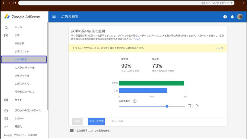 グーグルアドセンスの広告掲載率の設定画面