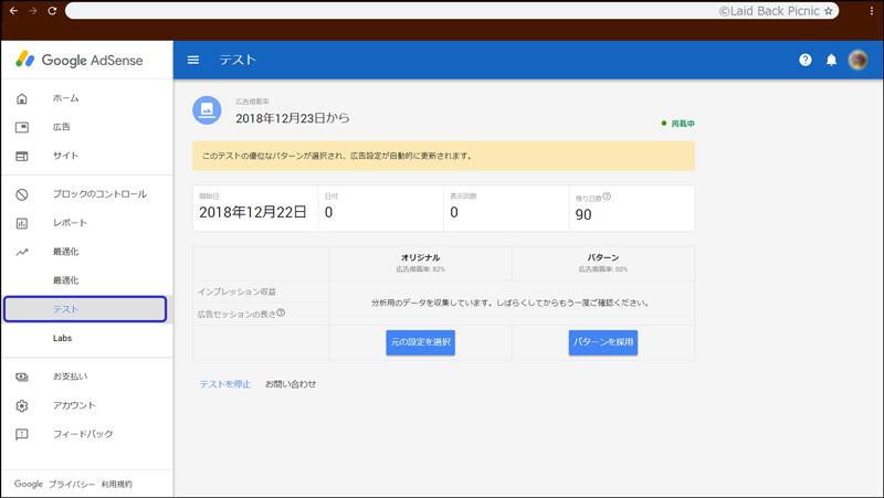 グーグルアドセンスの広告掲載率のテスト画面