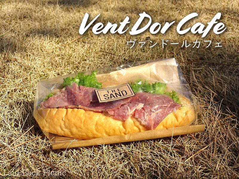 ピクニックで食べるビーフパストラミサンド