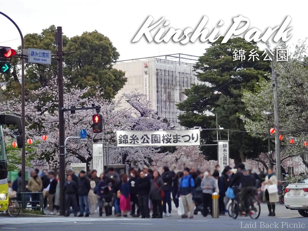 錦糸公園の入口