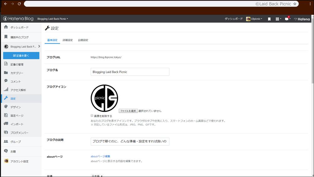 ブログアイコンの登録画面