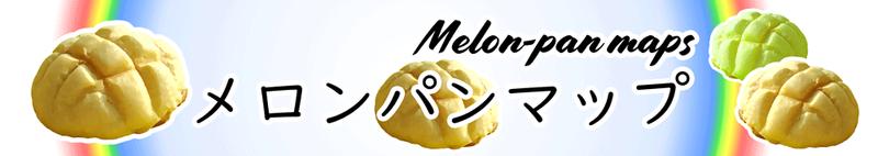 メロンパンマップバナー