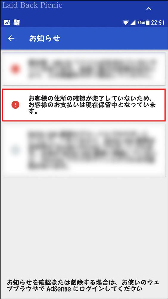アドセンスからPINコードが郵送される合図