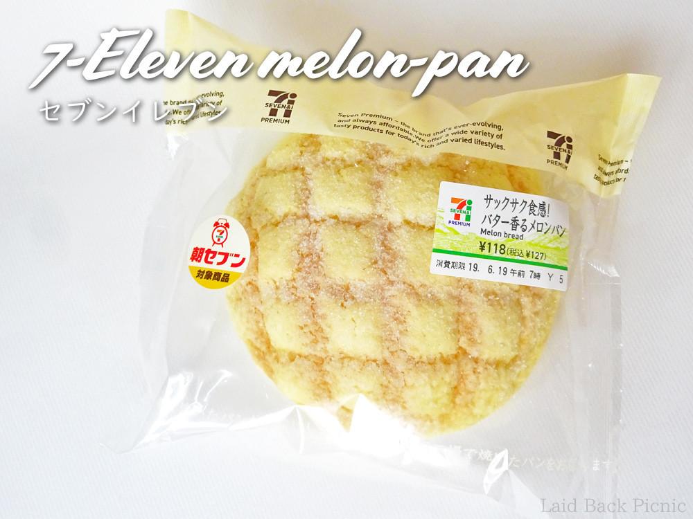 セブンイレブンのメロンパンは中身が見える透明パッケージ