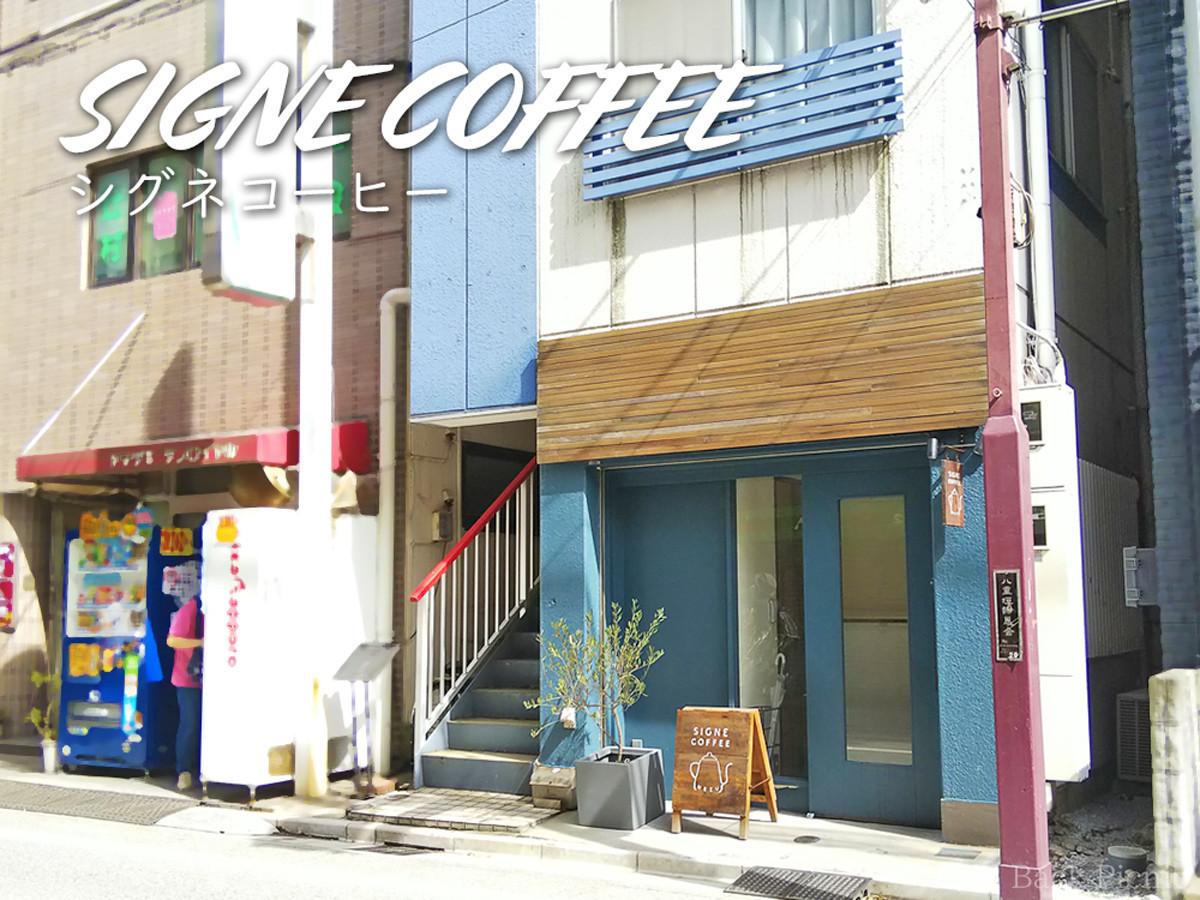 青い外観のカフェ