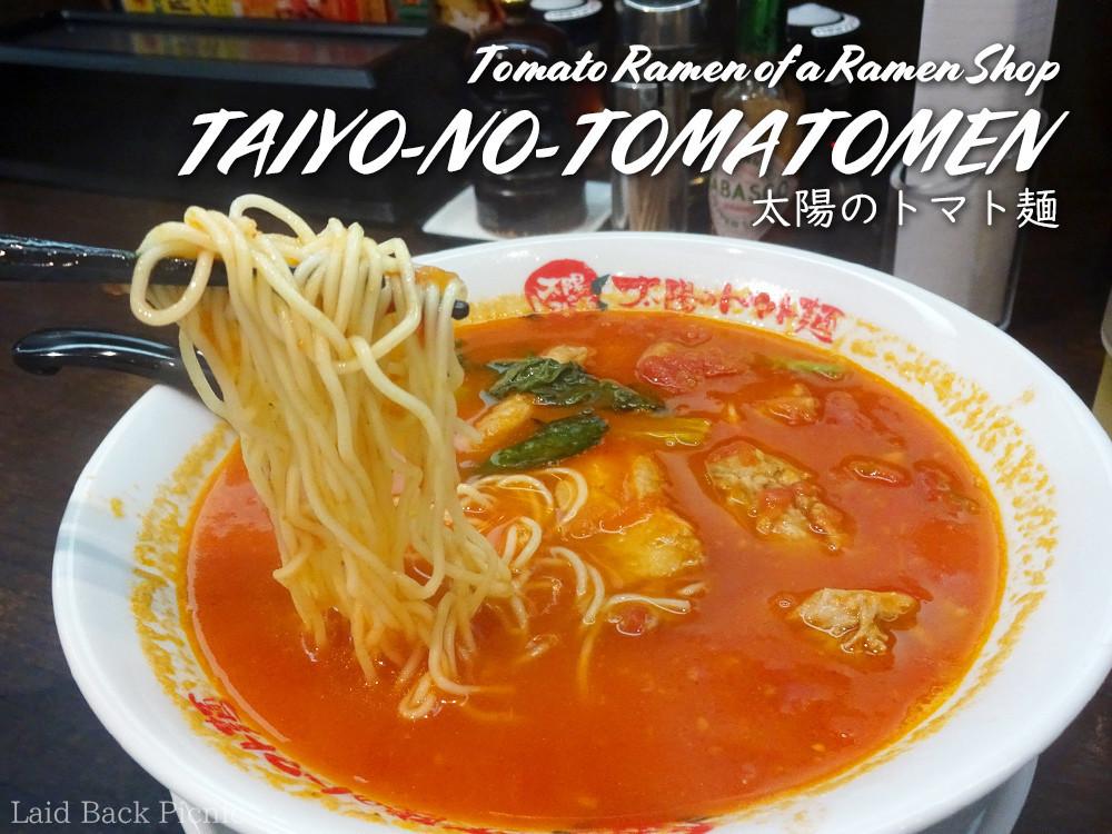 トマト色の真っ赤なスープ