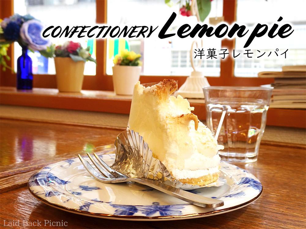メレンゲの層が厚いレモンパイ