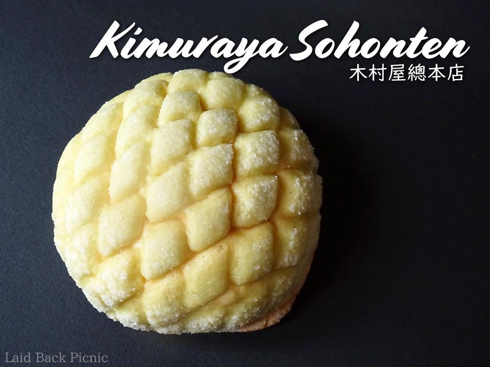 銀座クリームメロンパン