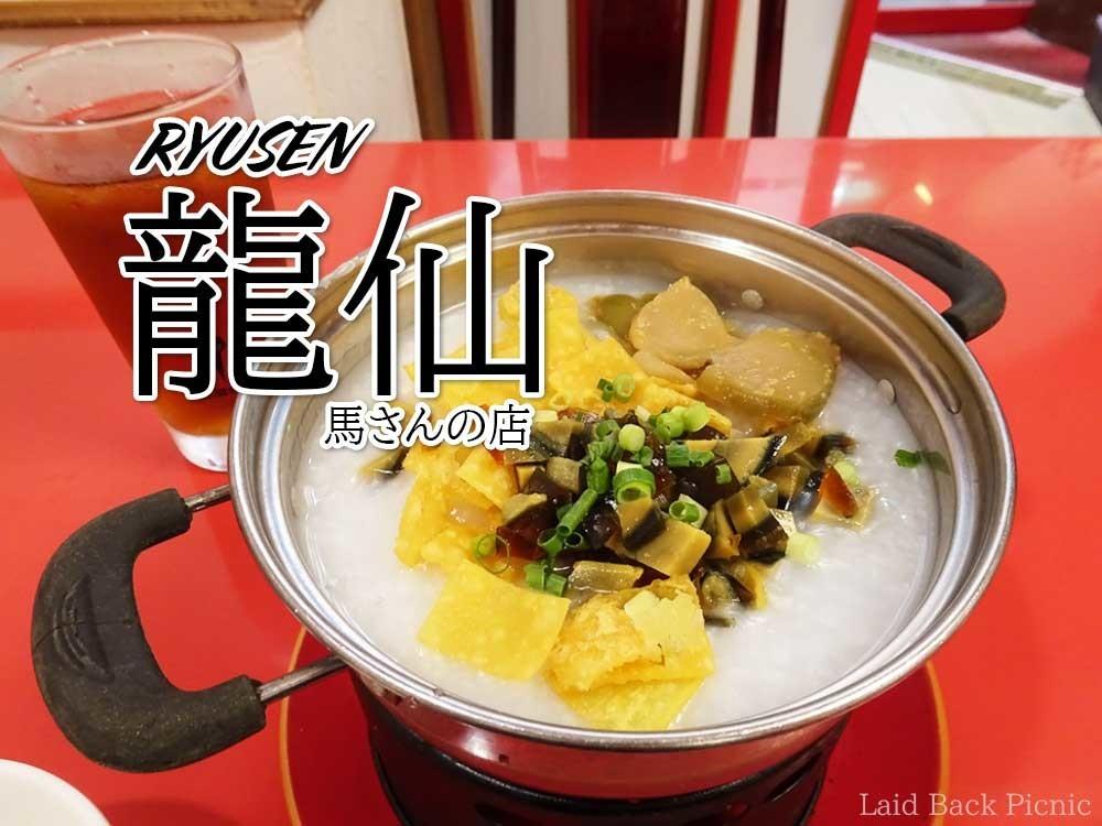 お鍋いっぱいの中華がゆ