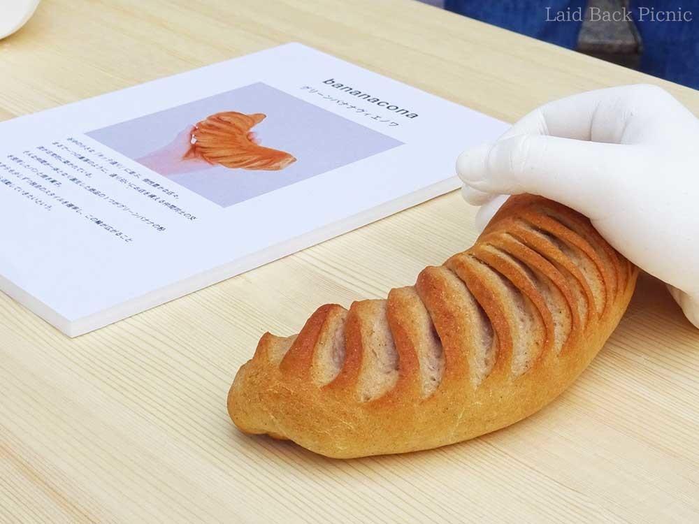 バナナのような湾曲した形のパン