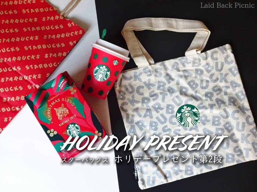 非売品のミニトートバッグとクリスマスカラーの紙カップ