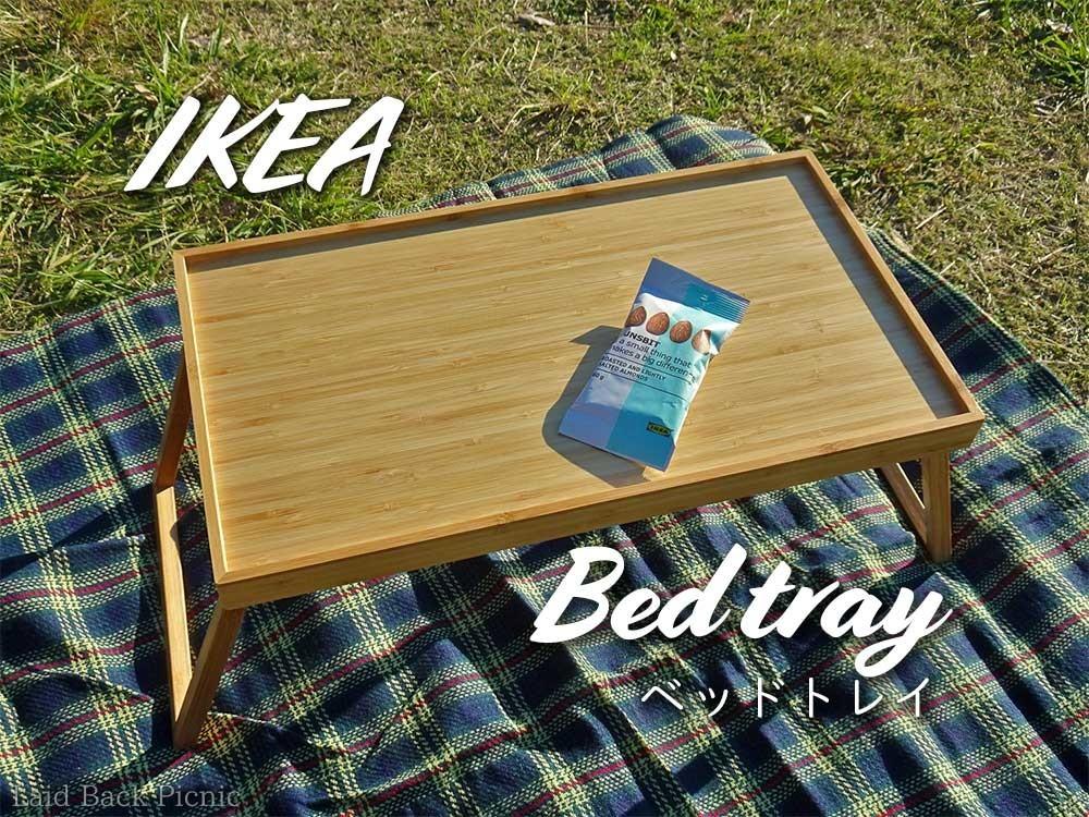 ピックニックシートの上に置かれたベッドトレイ