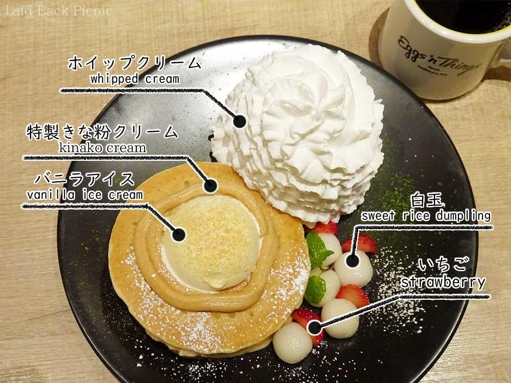 パンケーキの上にバニラアイスと特製きなこクリーム