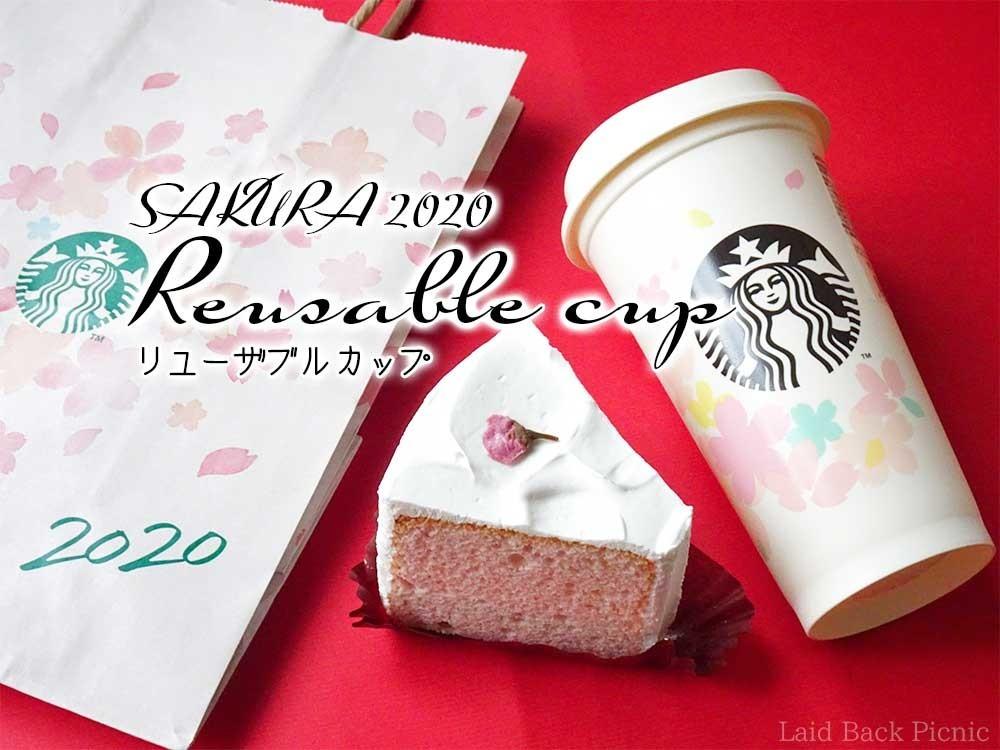 桜柄のカップと桜シフォンケーキ