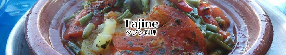 肉、野菜なんでも入れるタジン鍋