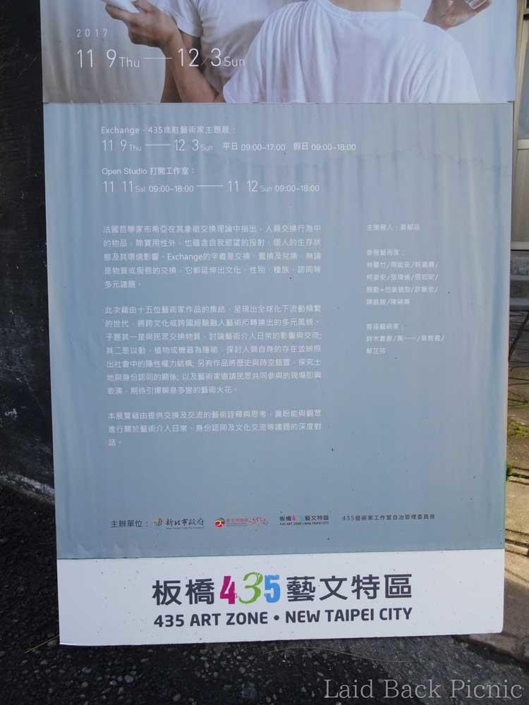 看板の説明書き(中国語)